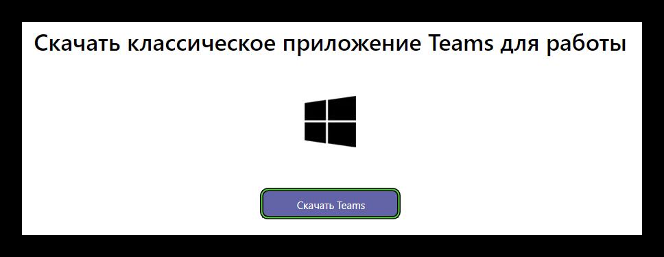 Кнопка Скачать Teams на официальном сайте Windows XP