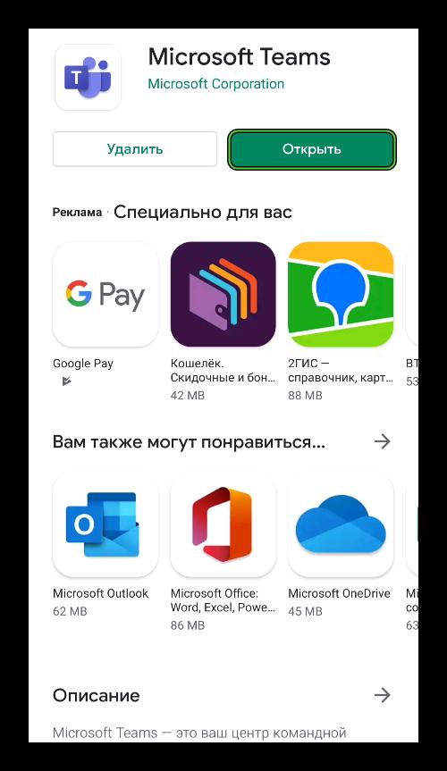 Открыть приложение Microsoft Teams в магазине Play Маркет