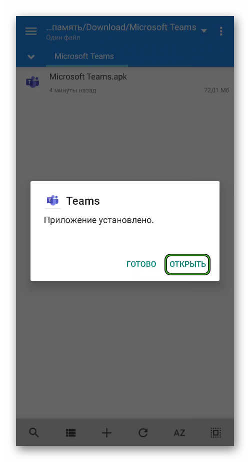 Запуск приложения Microsoft Teams через APK-файл