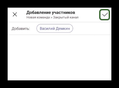 Добавление участников в канал в мобильном приложении