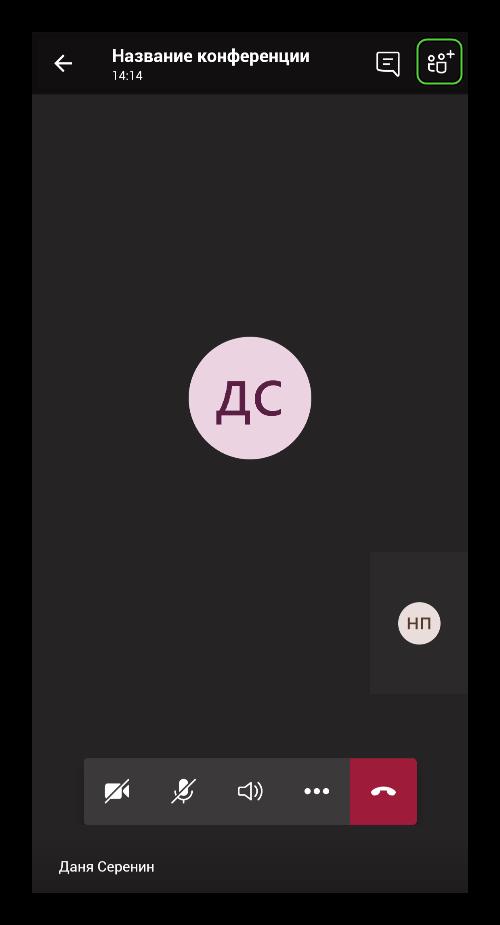 Иконка Участники собрания в мобильном приложении