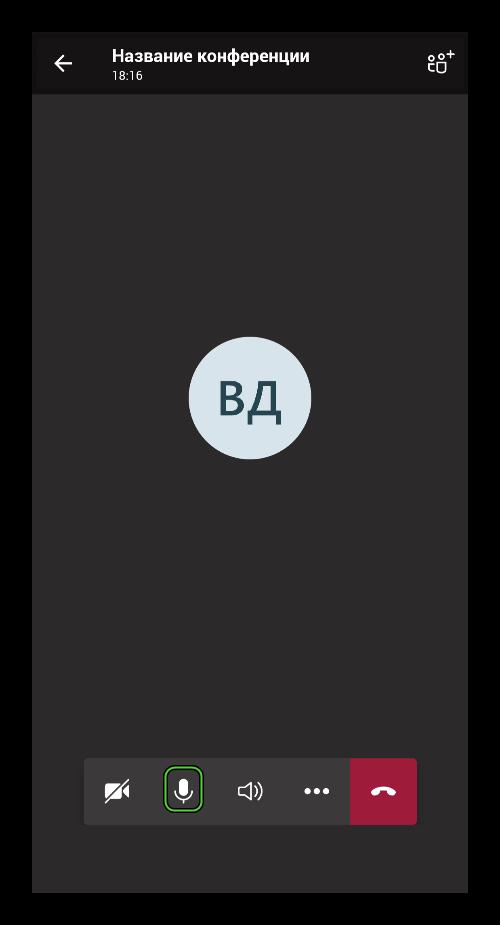 Иконка для включения и выключения микрофона в собрании в мобильном приложении