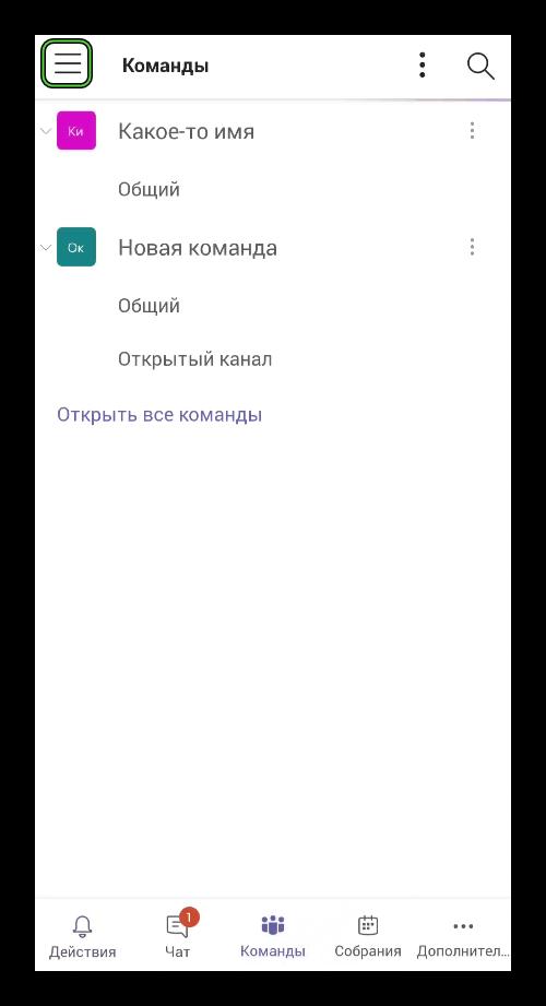 Иконка для вызова бокового меню в мобильном приложении Microsoft Teams