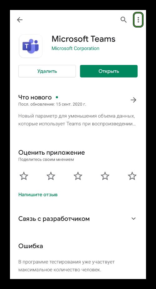 Иконка вызова меню для приложения Microsoft Teams в магазине Play Маркет