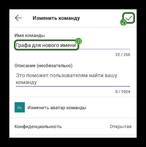 Изменение имени команды в мобильном приложении Teams