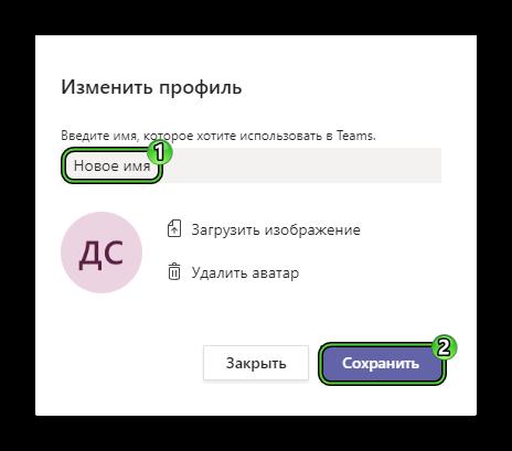 Изменение имени пользователя в Teams