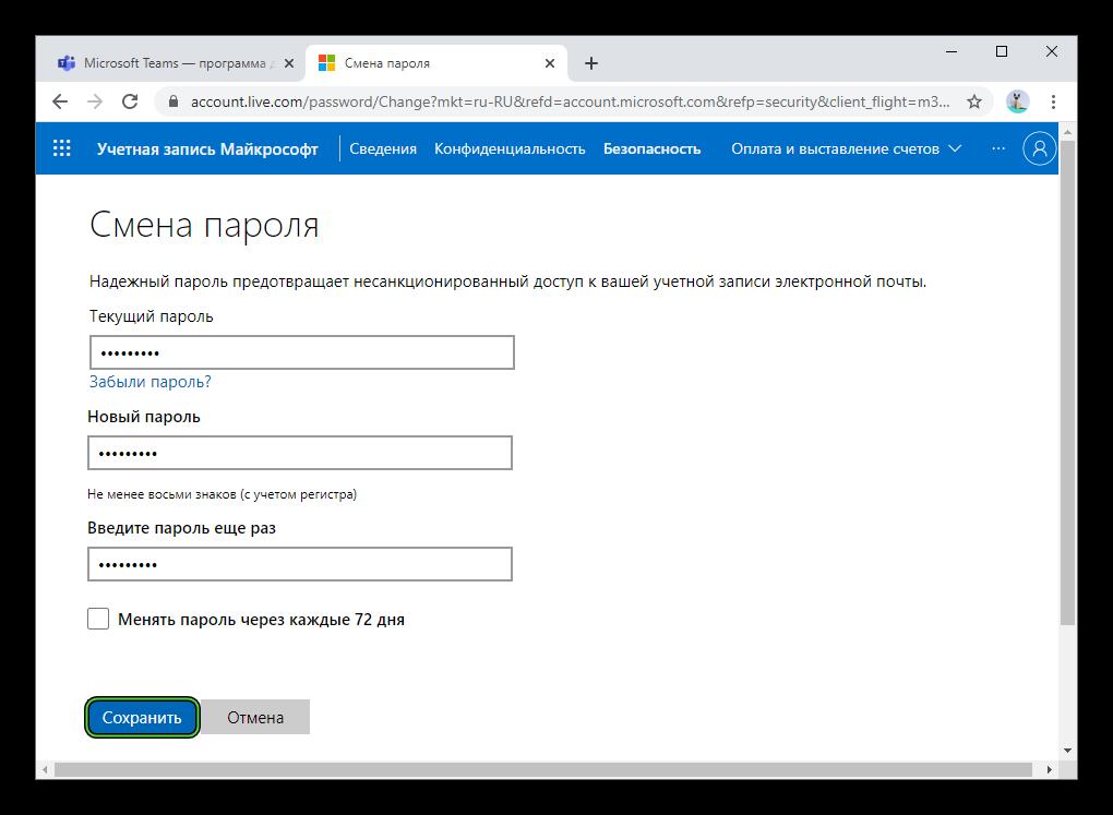 Изменение пароля от учетной записи на официальном сайте Microsoft