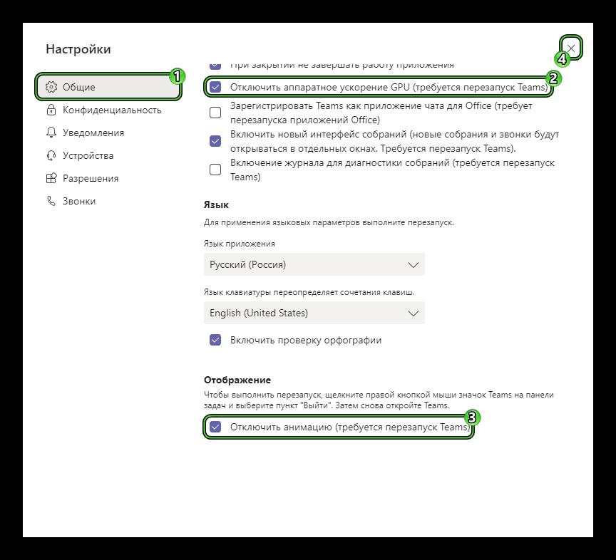 Изменение показа анимаций и аппаратного ускорения в Microsoft Teams