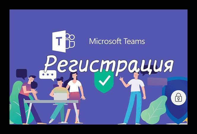 Картинка Регистрация в Microsoft Teams