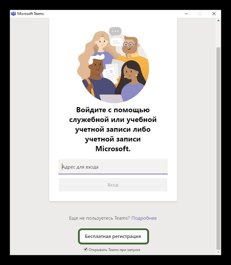 Кнопка Бесплатная регистрация в окне входа Microsoft Teams