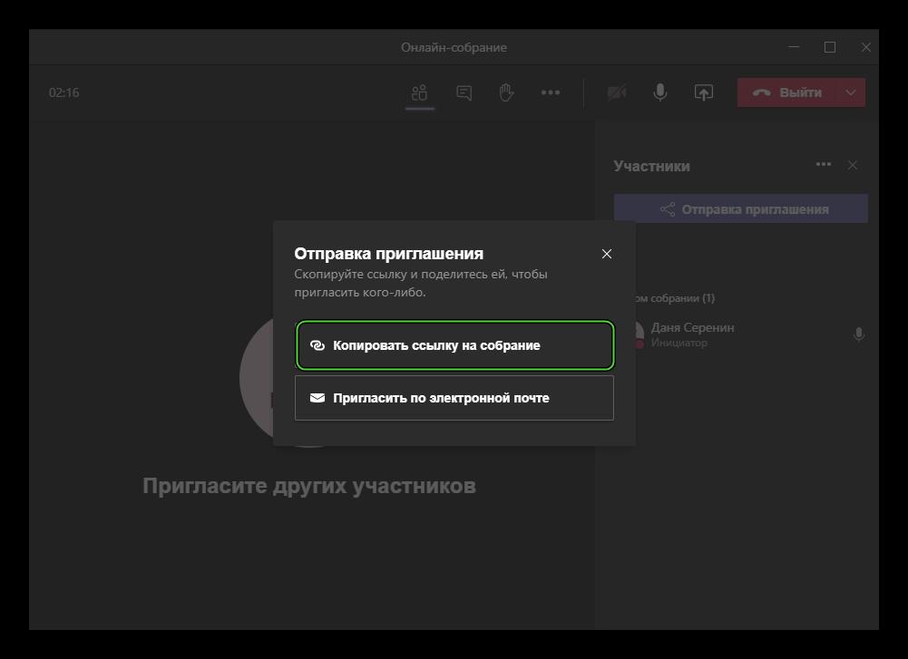 Кнопка Копировать ссылку в собрании Microsoft Teams