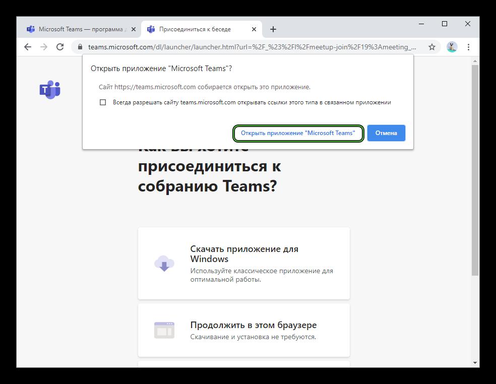 Кнопка Открыть приложение Microsoft Teams в браузере