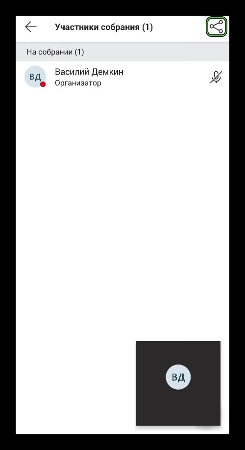 Кнопка Поделиться на странице Участники собрания в мобильном приложении