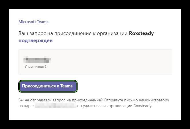 Кнопка Присоединиться к Teams при регистрации рабочего аккаунта