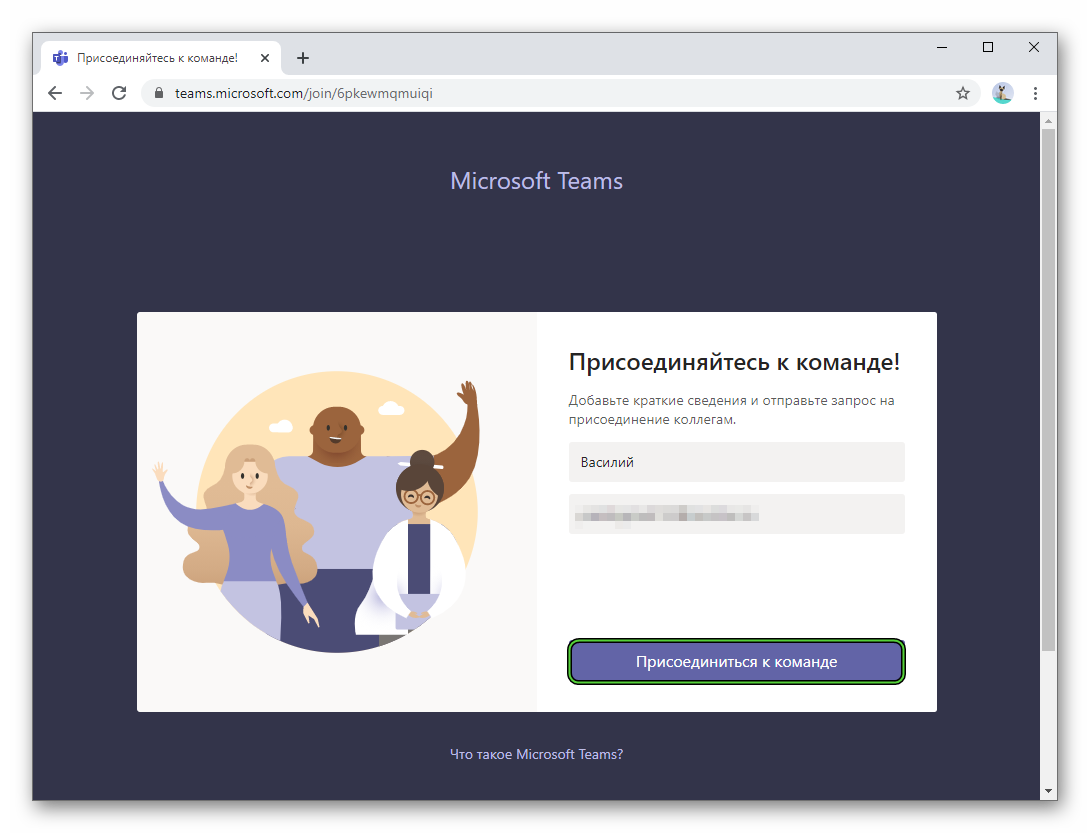 Кнопка Присоединиться к команде при регистрации в Microsoft Teams
