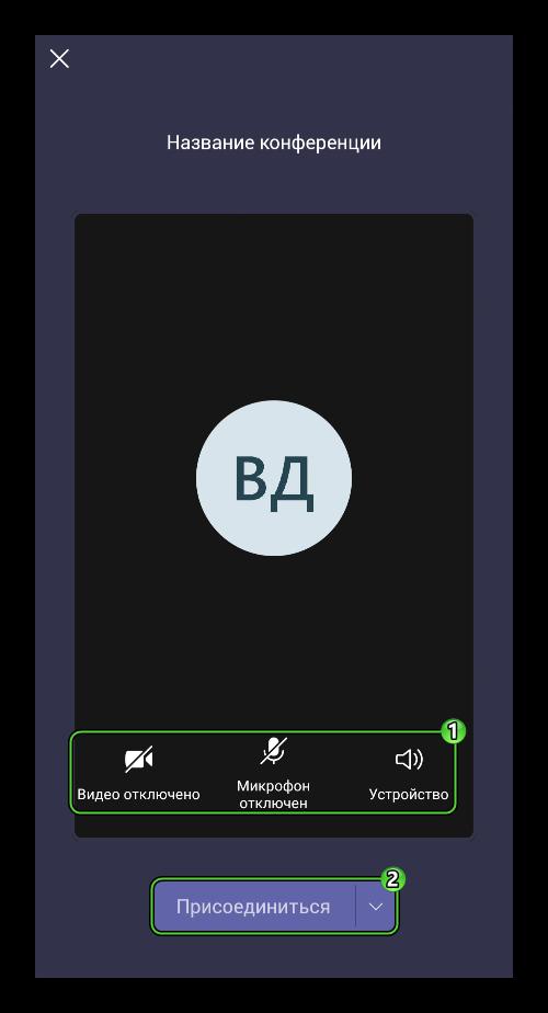 Кнопка Присоединиться при создании собрания в мобильном приложении