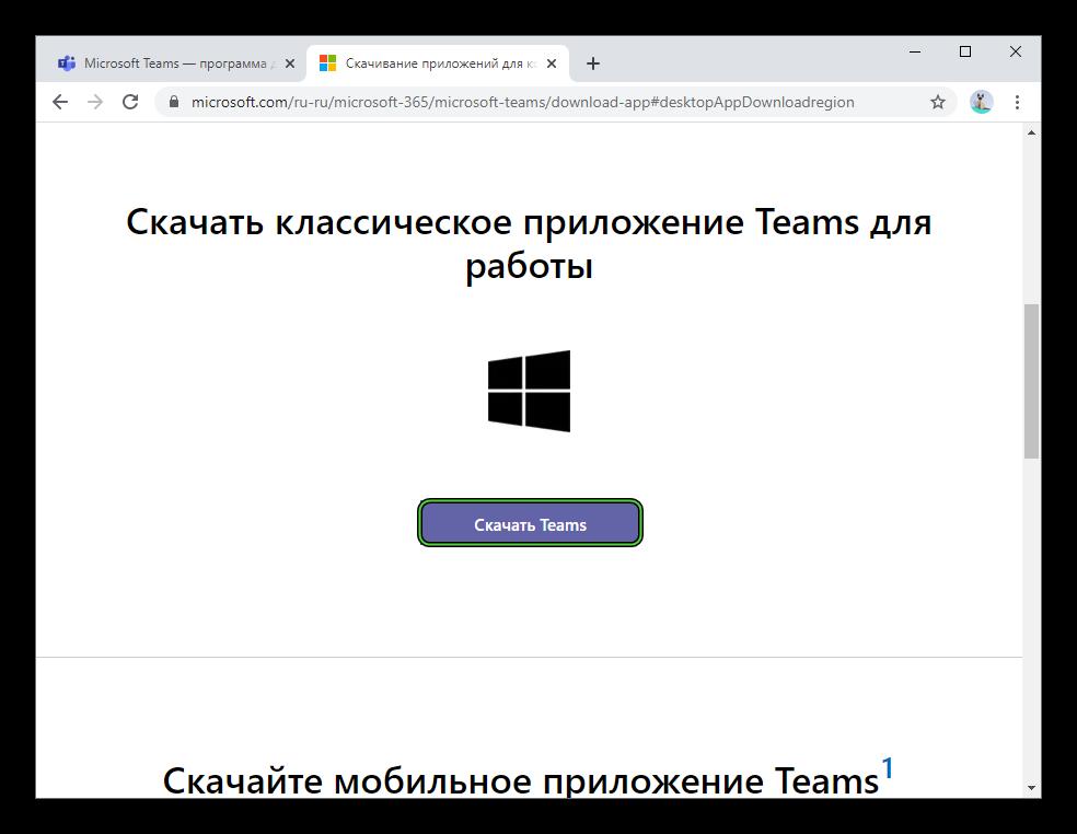 Кнопка Скачать Teams для Windows на сайте Microsoft