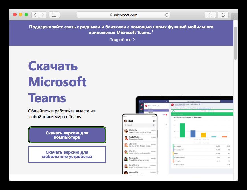 Кнопка Скачать версию для компьютера на сайте Microsoft Teams для Mac OS