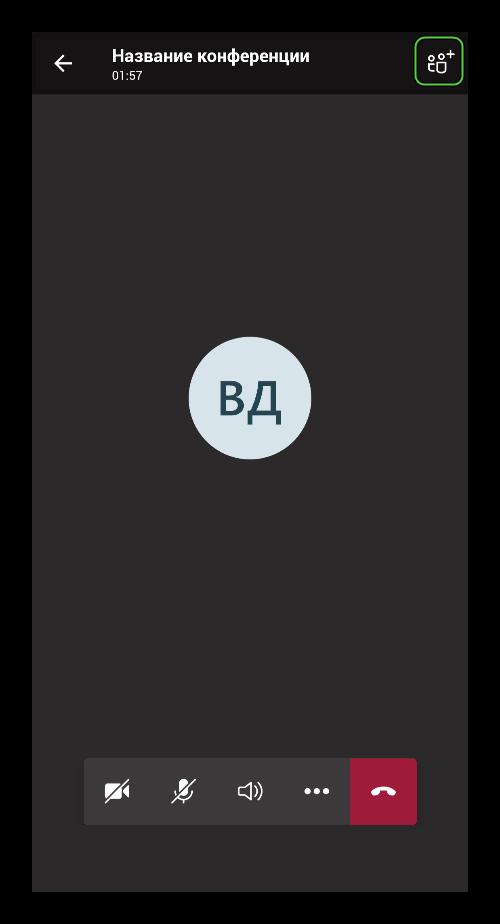 Кнопка Участники собрания в мобильном приложении