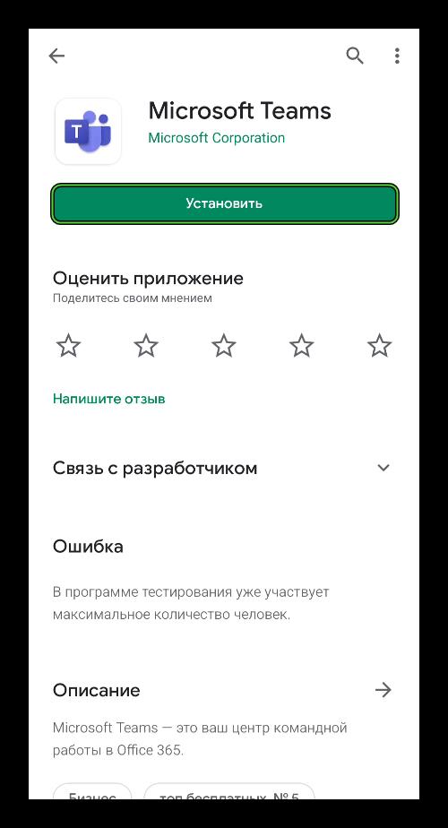 Кнопка Установить для мобильного приложения Microsoft Teams в Play Маркете