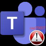 Код ошибки caa70007 в Microsoft Teams