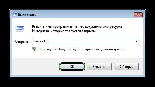 Команда msconfig в окне Выполнить Windows 7