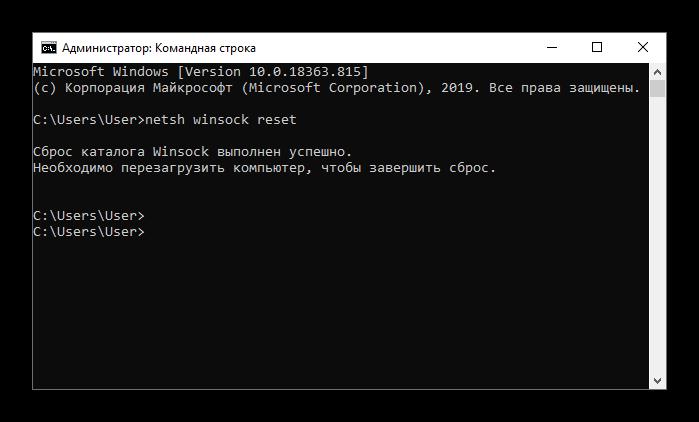 Команда netsh winsock reset в Командной строке Windows
