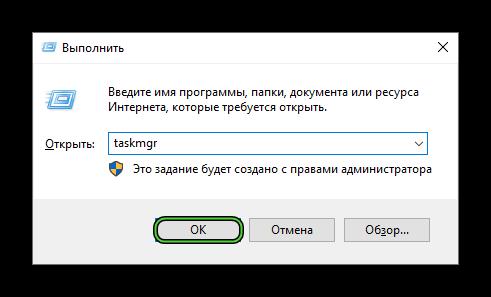 Команда taskmgr в окне Выполнить Windows 10