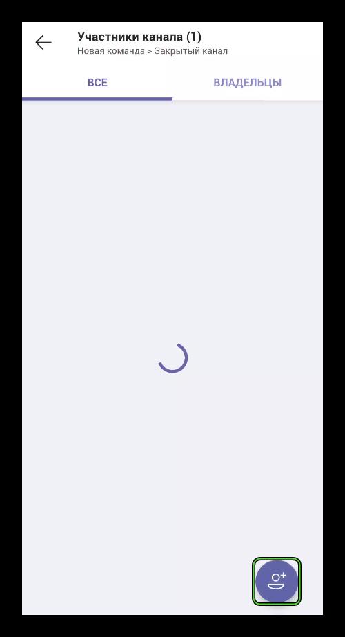 Начало приглашения пользователей в комнату в мобильном приложении