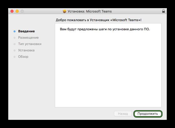 Начало установки Microsoft Teams для Mac OS
