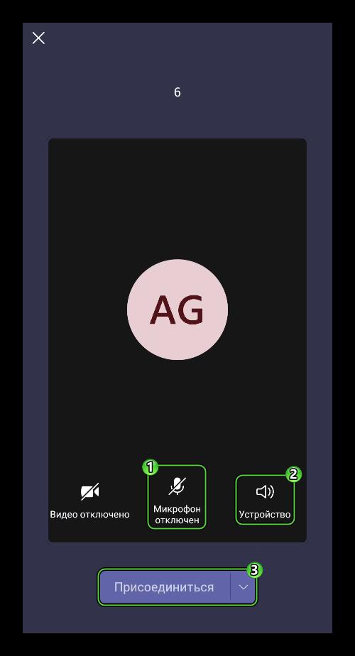 Настройка звука и присоединение к собранию в приложении Microsoft Teams