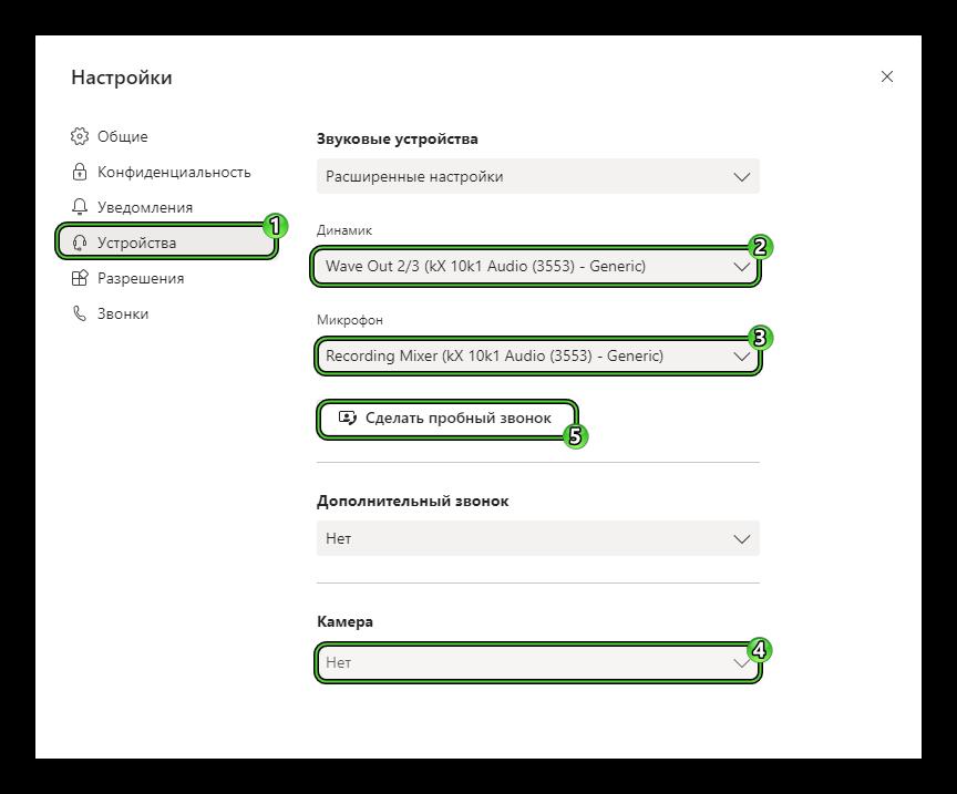 Настройка звука в Microsoft Teams для Windows 7
