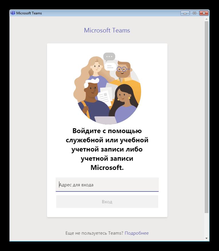 Окно первого запуска Microsoft Teams для Windows 7