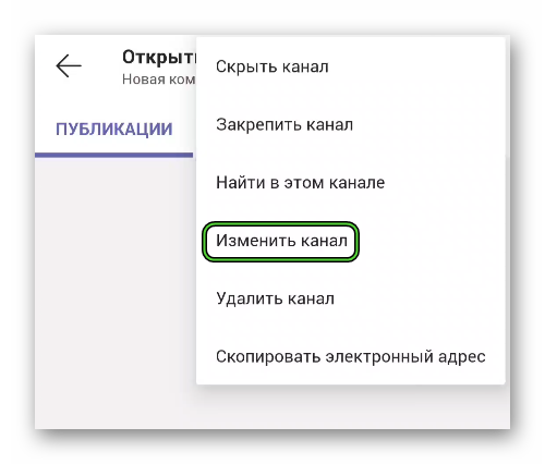 Опция Изменить канал в мобильном приложении Teams