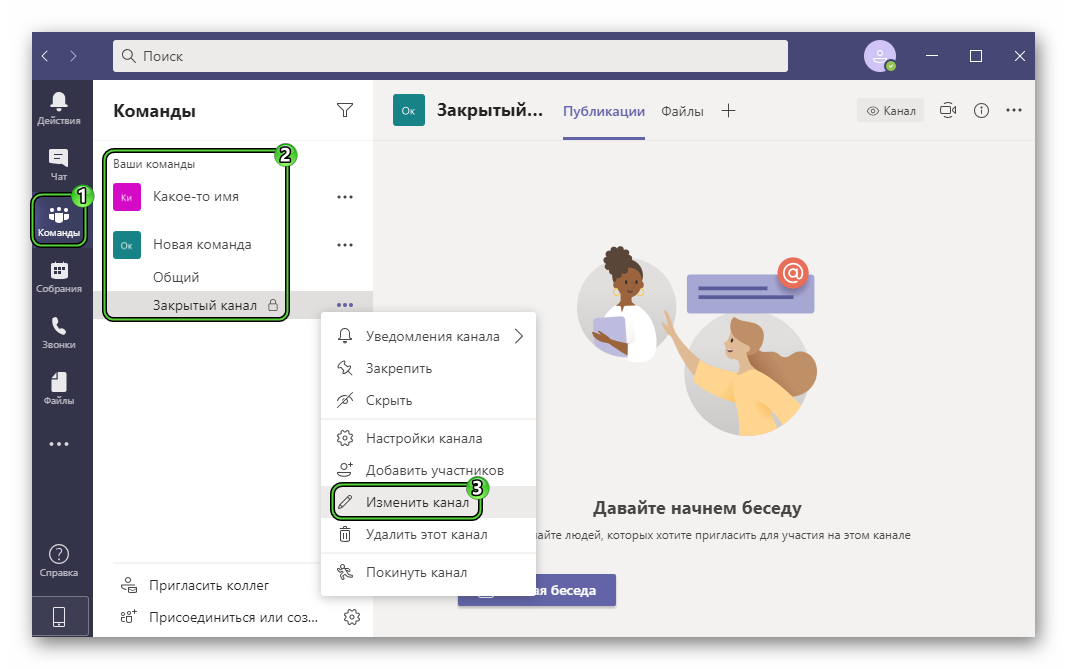 Опция Изменить канал во вкладке Команды Microsoft Teams