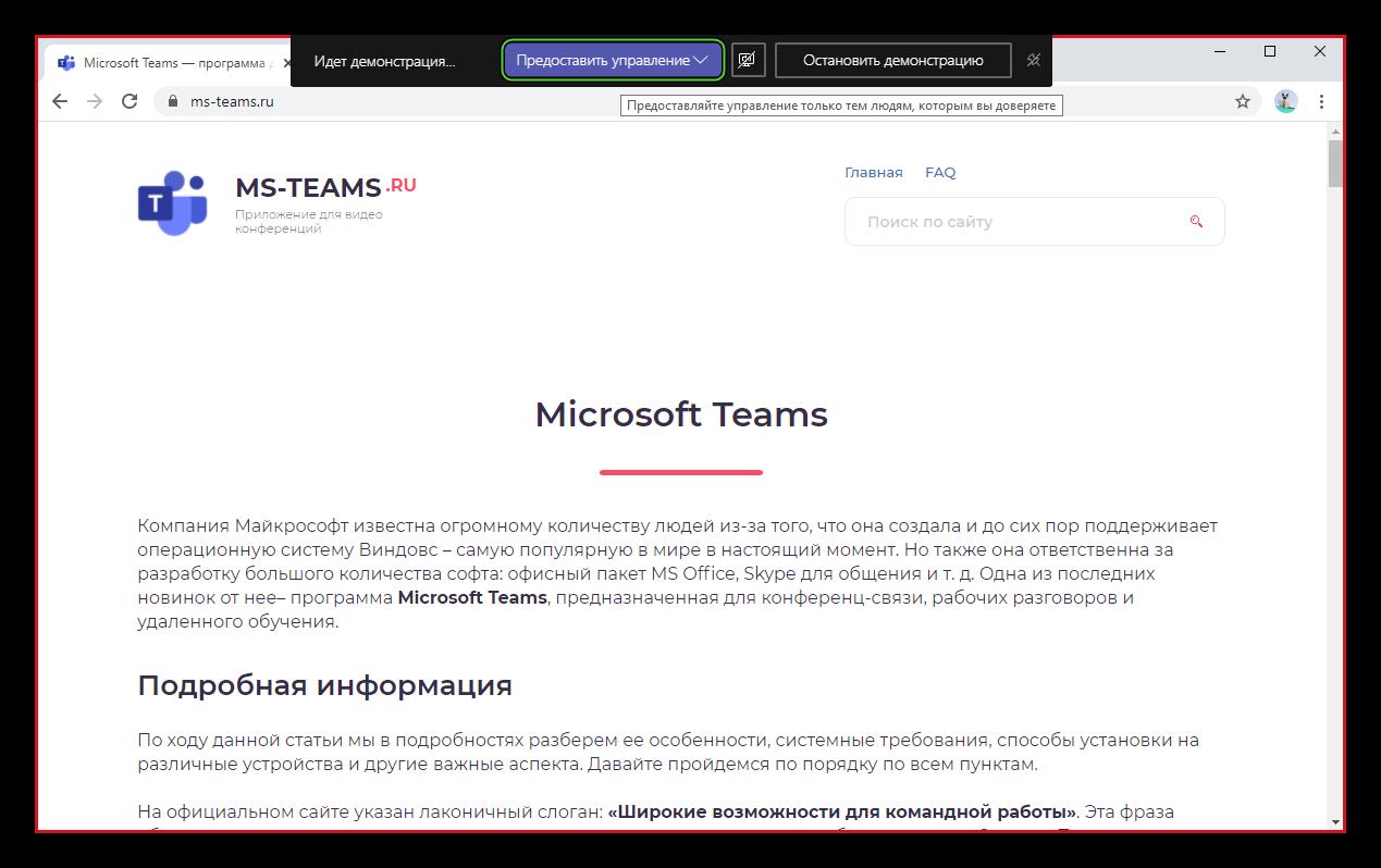 Опция Предоставить управление при демонстрации экрана в Microsoft Teams