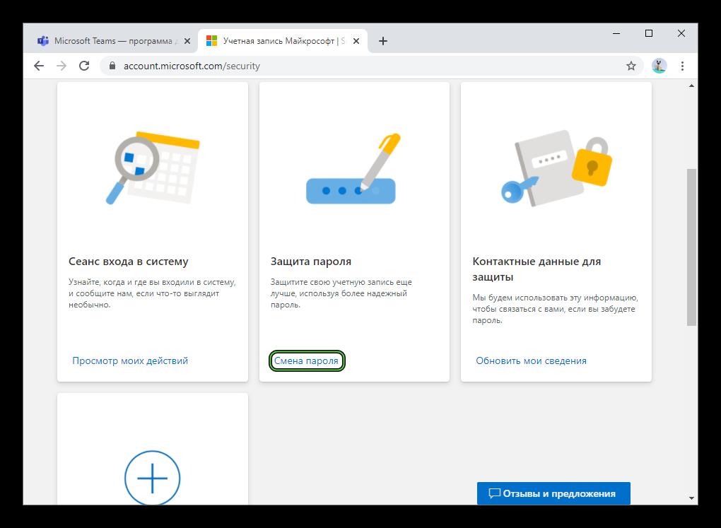 Опция Смена пароля на странице учетной записи Microsoft на сайте