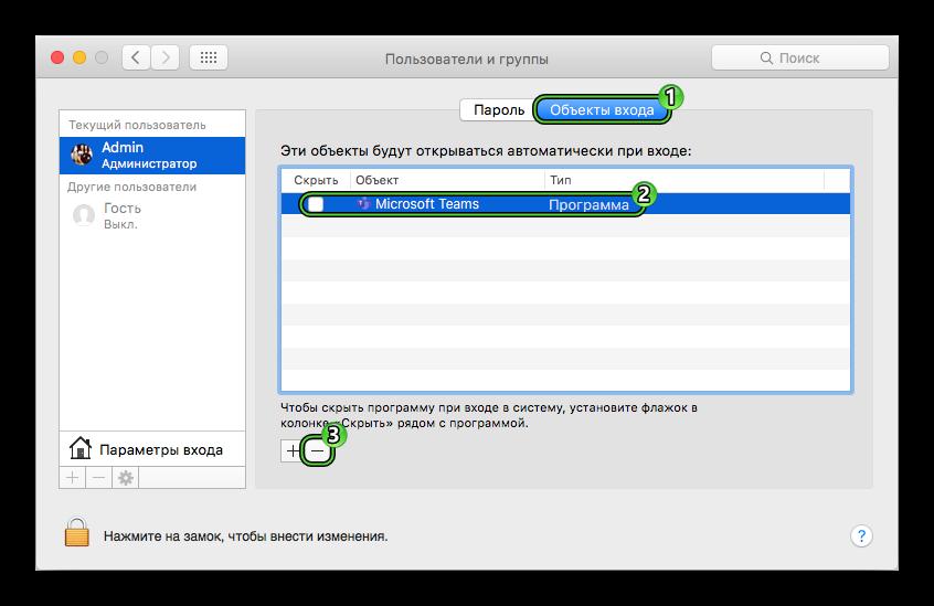 Отключение автозагрузки Microsoft Teams в Mac OS