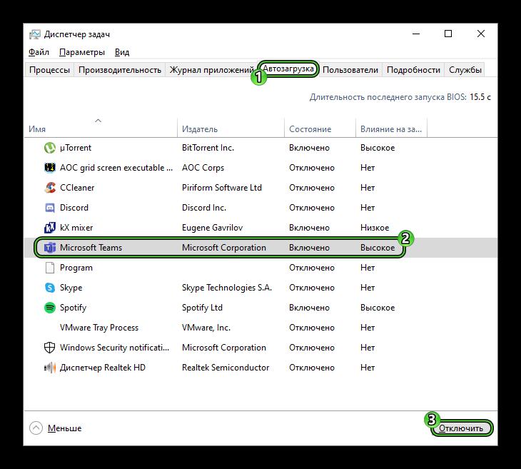 Отключение автозагрузки Microsoft Teams в Windows 10
