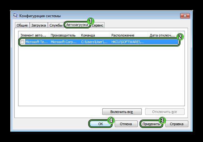 Отключение автозагрузки Microsoft Teams в Windows 7