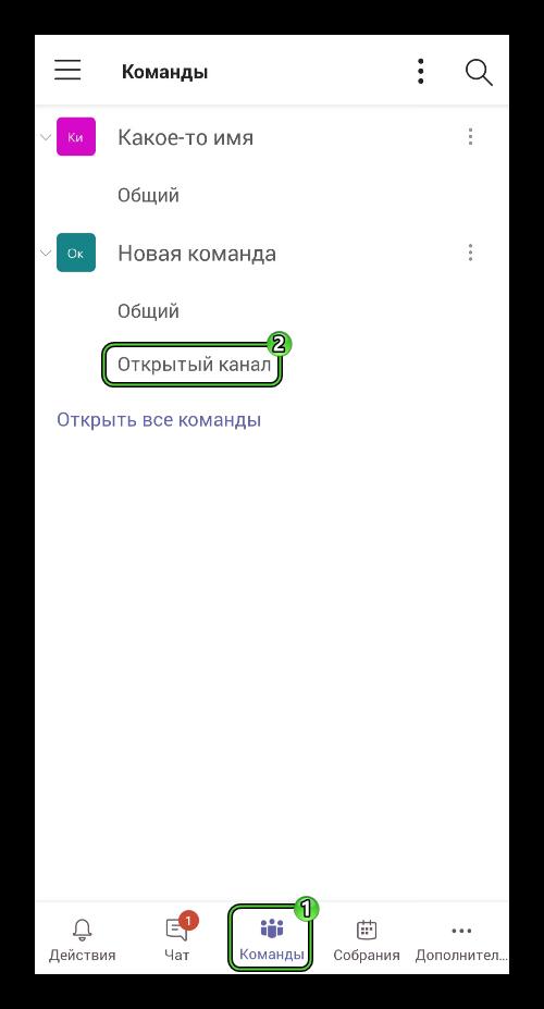 Переход на страницу канала в мобильном приложении Teams
