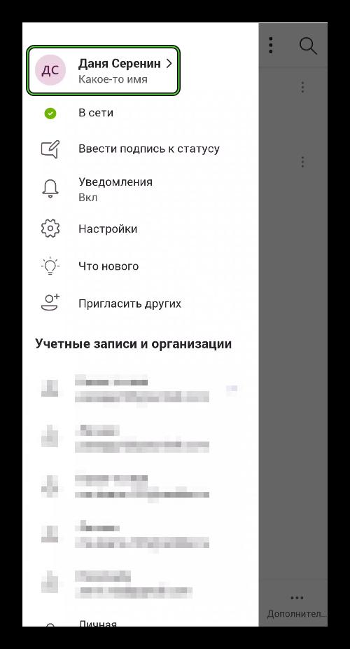 Переход на страницу профиля в мобильном приложении Teams