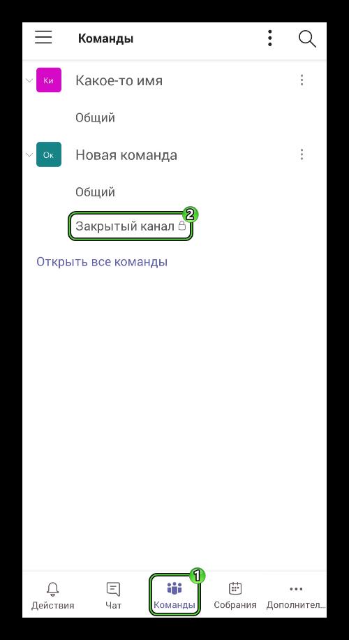 Переход на страницу закрытого канала в мобильном приложении