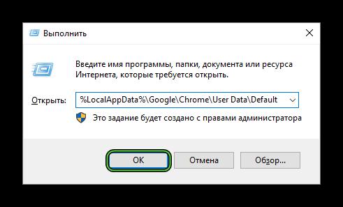 Переход в пользовательский каталог Chrome через инструмент Выполнить