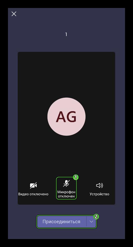 Подключение к собранию с микрофоном в приложении Microsoft Teams