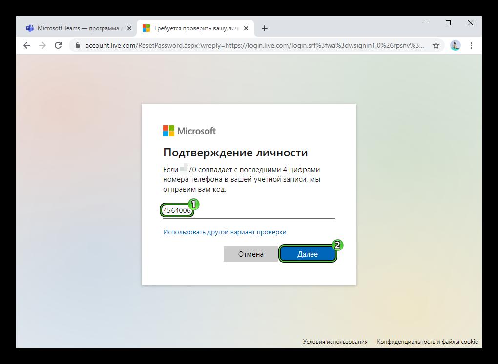 Подтверждение личности для восстановления пароля на официальном сайте Microsoft