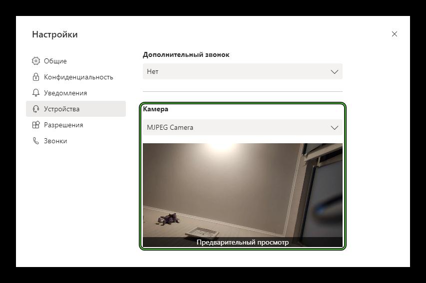 Пример работающей камеры в настройках Microsoft Teams