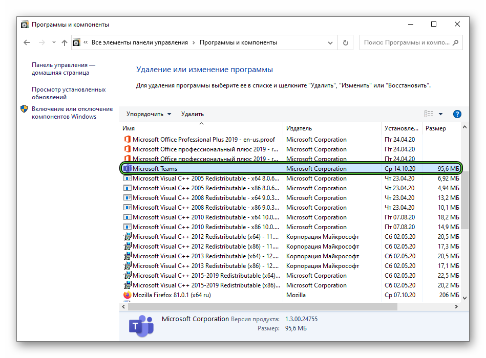 Программа Microsoft Teams в окне Программы и компоненты