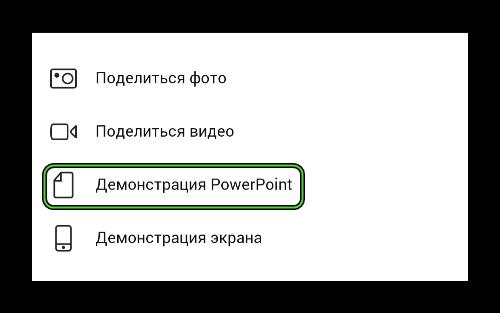Пункт Демонстрация PowerPoint в мобильном приложении Teams