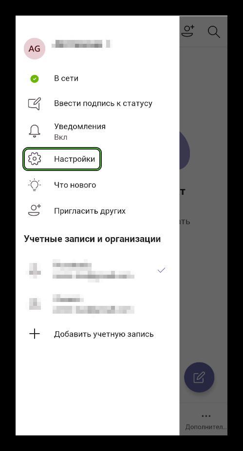 Пункт Настройки в мобильном приложении Microsoft Teams